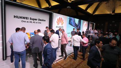 صورة هواوي تستهدف التوسع في شراكاتها مع قطاعي الأعمال والمؤسسات بمنتجات ذكية ومتطورة