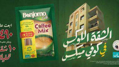 """صورة """"بونجورنو كوفي ميكس"""" تطلق مسابقتها الكبرى للفوز بـ 10 شقق تمليك كاملة التشطيب في كل محافظات مصر"""