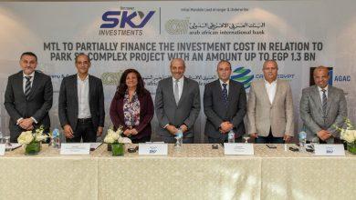 صورة البنك العربي الإفريقي الدولي وشركة سكاي للاستثمارات وإدارة الاصول العقارية يوقعان عقد تمويل بقيمة 1.3 مليار جنيه مصري