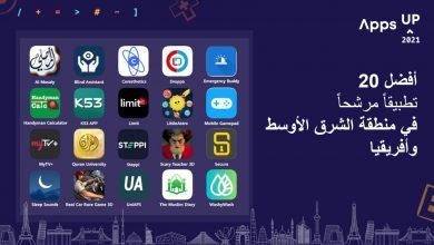 صورة هواوي تعلن عن قائمة أفضل 20 تطبيقاً مرشحاً إقليمياً في مسابقة Apps UP