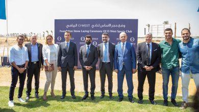 صورة أوراسكوم للتنمية تضع حجر الأساس لنادىO West الرياضي بغرب القاهرة