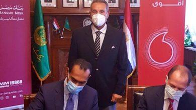 صورة بروتوكول تعاون بين بنك مصر وشركة فودافون مصر لدعم المشروعات الصغيرة
