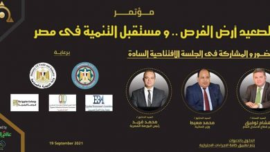 """صورة مؤتمر """"الصعيد أرض الفرص"""" يلقى الضوء على دور التمويل فى دعم الإستثمار بصعيد مصر"""