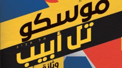 """صورة نهضة مصر:ندوة بالثقافي الروسي لمناقشة"""" موسكو.. تل أبيب"""""""
