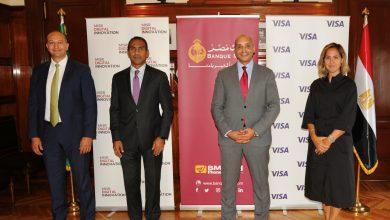 """صورة شركة """"مصر للابتكار الرقمي"""" تتعاون مع """"فيزا"""" كأول شريك إستراتيجي لإطلاق خدماتها في مصر"""
