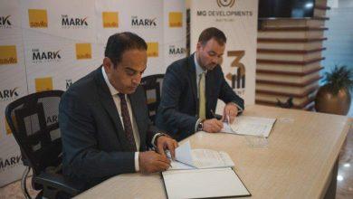 صورة MG Developments تتعاقد مع Savills الانجليزية لإدارة أعمال التصميمات والتنفيذ الخاصة بمشروع The Mark