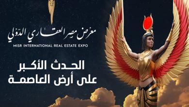 صورة معرض مصر العقاري الدولي ينطلق لدعم رؤى وتوجهات الدولة المصرية