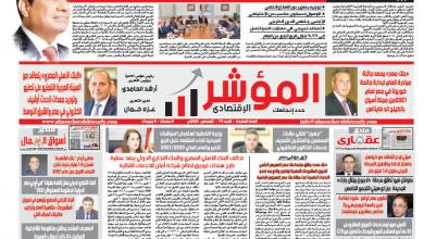 صورة أقرأ في العدد الجديد .. الاقتصاد ينطلق مع الرئيس السيسى