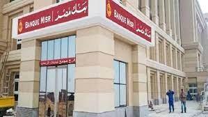 """صورة بنك مصر يتوج أعماله بخمس جوائز جديدة من """"ذا ديجيتال بانكر""""و""""جلوبال براندز""""العالميتين"""