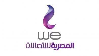 صورة «براند فاينانس» : المصرية للاتصالاتضمن قائمة الشركات المصرية الأغلى علامة تجارية في أفريقيا لعام 2021