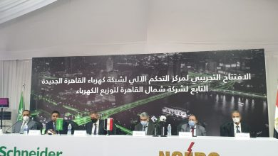 صورة افتتاح تجريبي لأول مركز ذكي للتحكم وتوزيع الطاقة بالقاهرة الجديدة