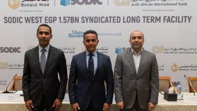"""صورة """" بنك مصر والعربي الأفريقي يوقعان عقد تمويل مشترك طويل الأجل لصالح مشروع سوديك وست """""""