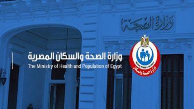 صورة وزارة الصحة تكشف إجمالي المتعافين من فيروس كورونا