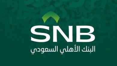 """صورة أرباح """"الأهلي السعودي"""" الفصلية ترتفع 19.8% إلى 3.8 مليار ريال"""