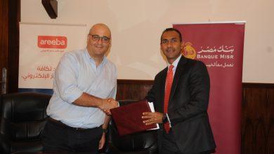 """صورة """"بنك مصر"""" يوقع اتفاقية تعاون مع شركة """"أريبا مصر"""" لنشر نقاط البيع الإلكترونية"""
