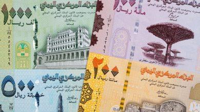 صورة اليمن تعلق التحويلات المالية لمواجهة انهيار العملة