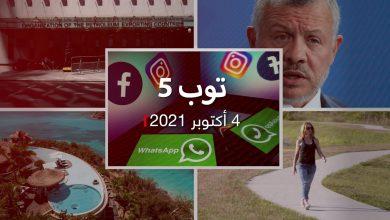 """صورة توب 5: تعطل فيسبوك وإنستغرام وواتساب.. والأردن يرد على """"وثائق باندورا"""""""