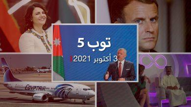 صورة توب 5: أول اتصال بين ملك الأردن وبشار الأسد.. والجزائر تحظر تحليق طائرات فرنسا العسكرية