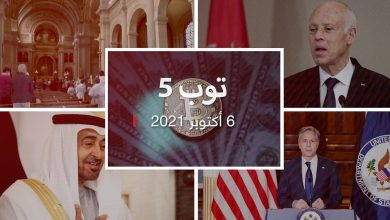 صورة توب 5: لقاء محمد بن زايد مع وزير خارجية قطر.. وغلق قناة معارضة لرئيس تونس
