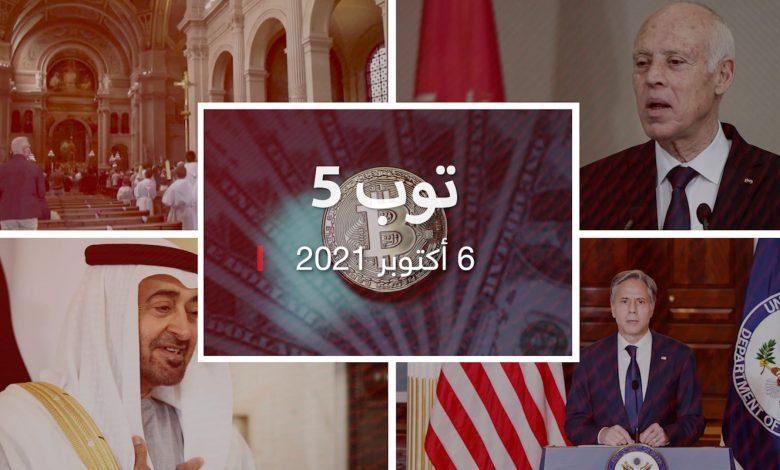 توب-5:-لقاء-محمد-بن-زايد-مع-وزير-خارجية-قطر.-وغلق-قناة-معارضة-لرئيس-تونس
