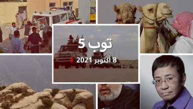 صورة توب 5: ترحيب أمُمي بخطة سحب المرتزقة من ليبيا.. وتفجير يستهدف مسجدًا بأفغانستان