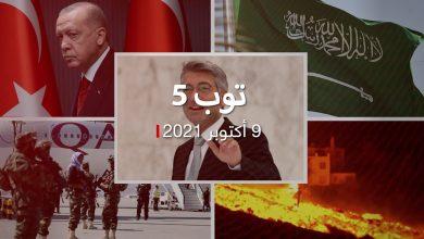 """صورة توب 5: انفصال شبكة كهرباء لبنان.. ورئاسة تركيا ترد على أنباء """"مرض أردوغان"""""""