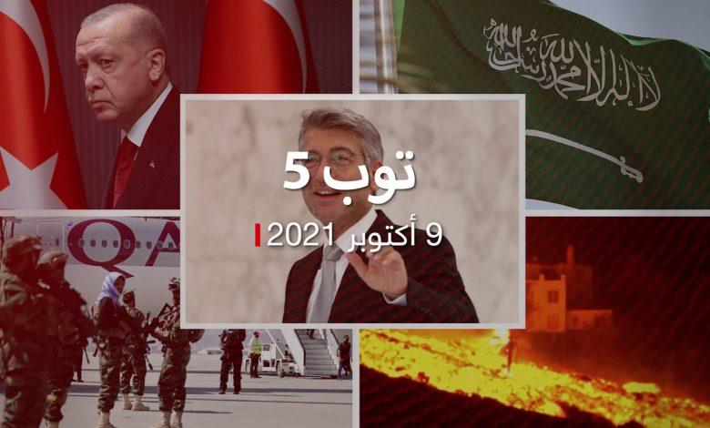 """توب-5:-انفصال-شبكة-كهرباء-لبنان.-ورئاسة-تركيا-ترد-على-أنباء-""""مرض-أردوغان"""""""
