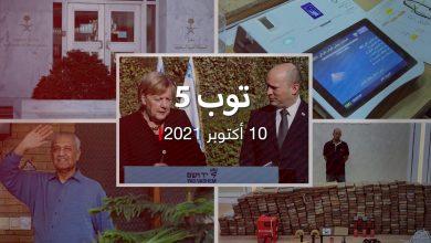 """صورة توب 5: انتخابات العراق.. ورد رئيس وزراء إسرائيل على دعوة ميركل لـ""""دولة فلسطينية"""""""