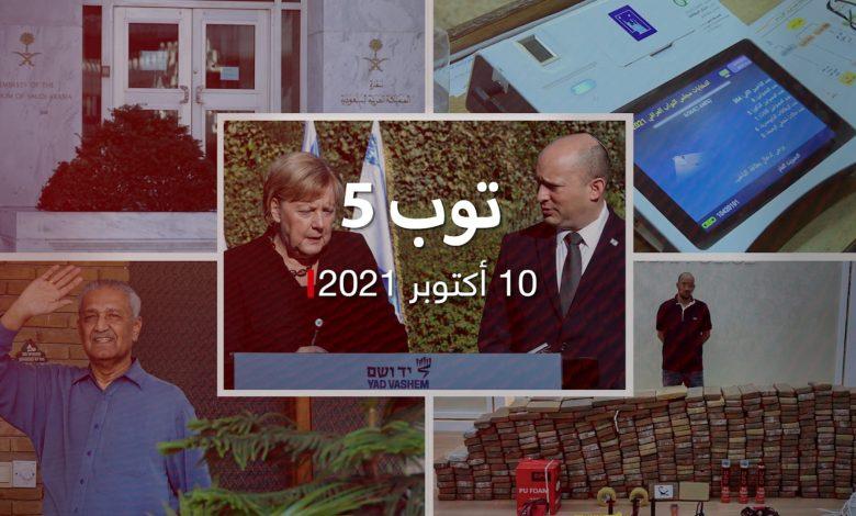 """توب-5:-انتخابات-العراق.-ورد-رئيس-وزراء-إسرائيل-على-دعوة-ميركل-لـ""""دولة-فلسطينية"""""""