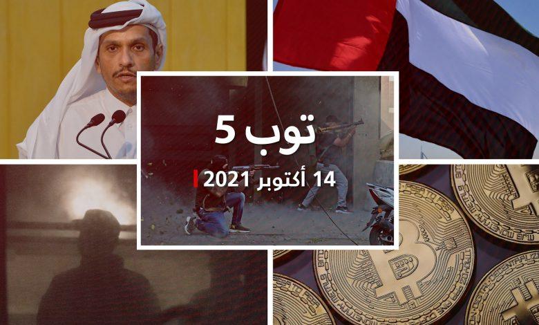 توب-5:-اشتباكات-دامية-في-بيروت.-والإمارات-عضوًا-في-مجلس-حقوق-الإنسان