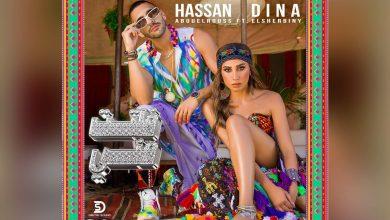 """صورة """"فلتت مني"""".. دينا الشربيني تستعرض مواهبها في الغناء والرقص مع حسن أبو الروس"""