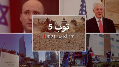صورة توب 5: تصاعد وتيرة القتال في مأرب.. ومصر تحظر دخول منشآتها الحكومية دون لقاح