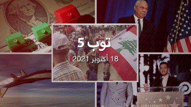 صورة توب 5: آمال اللبنانيين تتلاشى.. ووفاة كولن باول