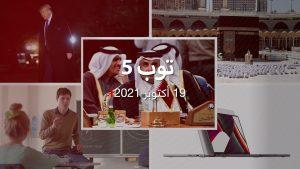 توب-5:-تعديل-وزاري-في-قطر.-والتباعد-مستمر-بمساجد-السعودية