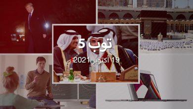 صورة توب 5: تعديل وزاري في قطر.. والتباعد مستمر بمساجد السعودية