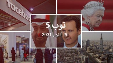 صورة توب 5: اتصال بين محمد بن زايد وبشار الأسد.. وفيسبوك تتجه لتغيير اسمها