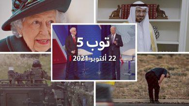 صورة توب 5: تصريحات بايدن عن أسعار الوقود والسعودية.. وليلة قضتها الملكة إليزابيث في المستشفى