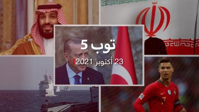 """صورة توب 5: أردوغان يعتبر سفراء 10 دول """"غير مرغوب فيهم"""".. وصفعة مفاجئة لمسؤول إيراني"""