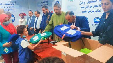 صورة مستقبل وطن أسيوط يهدي حقائب مدرسية للطلاب اليتامى و الأسر الأكثر احتياجاً
