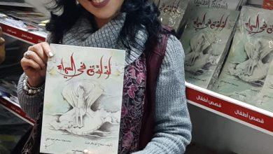 """صورة نهضة مصر:اختيار قصة """"لؤلؤة في السماء"""" للكاتبة سماح أبو بكر ضمن كتالوج مكتبة ميونخ الدولية لعام ٢٠٢١"""