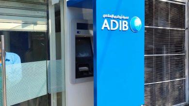صورة مصرف أبو ظبي الإسلامي-مصرADIB Egypt يطور ماكينات الصراف الآلي بأحدث تكنولوجيا رقمية متقدمة