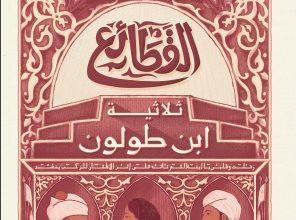 """صورة نهضة مصر: """"القطائع"""" رواية جديدة للدكتورة """"ريم بسيوني"""""""