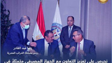 صورة بروتوكول تعاون بين «الضرائب» و«اتحاد بنوك مصر» للانضمام إلى «الفاتورة الإلكترونية»