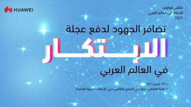 صورة ملتقى هواوي للابتكار في العالم العربي يناقش دور التعاون بين القطاعين العام والخاص