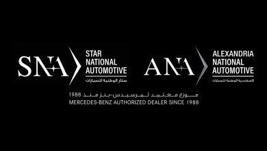 صورة ستار الوطنية للسيارات  والإسكندرية الوطنية للسيارات تطرحان أنظمة شراء جديدة لسيارات مرسيدس-بنز