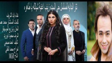صورة مسلسل حي السيده زينب حصريا على قناة المحور