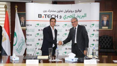 """صورة البريد المصري يوقع بروتوكول تعاون مع شركة """"بي تك """" يهدف إلى توفير خدمات متميزة للمواطنين"""