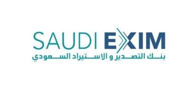 صورة بنك التصدير والاستيراد السعودي يوقّع مذكرات تفاهم مصرفية في سلطنة عُمان