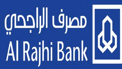 صورة أرباح مصرف الراجحي ترتفع 42.7% بالربع الثالث إلى 3.79 مليار ريال