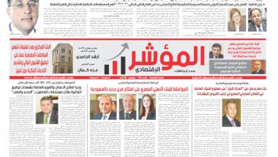 صورة المؤشر الإقتصادي .. الحكومة تستشرف السيناريوهات المتوقعة لأداء الاقتصاد المصري خلال الفترة المقبلة